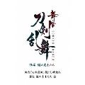 舞台『刀剣乱舞』蔵出し映像集 -維伝 朧の志士たち 篇-[TBR-30069D][Blu-ray/ブルーレイ]