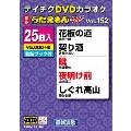 DVDカラオケ うたえもん W  (152)