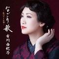 なごり歌 -秋のエール盤- [CD+DVD]