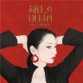 流しのOOJA~VINTAGE SONG COVERS~<通常盤>