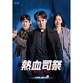 熱血司祭 DVD-BOX2
