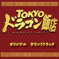 TOKYOドラゴン飯店 オリジナルサウンドトラック