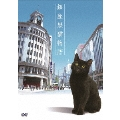 銀座黒猫物語 DVD コンプリートセット