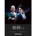 相棒 season 14 DVD-BOX II