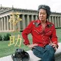 「夢助」スーパー・デラックス・エディション [2LP+SHM-CD+DVD]<完全限定生産盤>