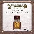 金沢蓄音器館 Vol.27 【リスト 交響詩 「前奏曲」】