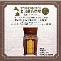 金沢蓄音器館 Vol.36 【ハイドン:チェロ協奏曲 第2番 ニ長調 Op.101 Hob. VIIb-2】