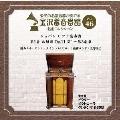 金沢蓄音器館 Vol.46 【ショパン ピアノ協奏曲 第1番 ホ短調 Op.11】