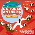 山田和樹アンセム・プロジェクト 世界の国歌3 大航海時代