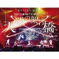 真夏の大新年会 2020 横浜アリーナ ~天球の架け橋~ [DVD+2CD+フォトブック]<初回限定盤>