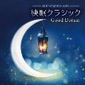 寝る1時間前から聞く 快眠クラシック Good Dream
