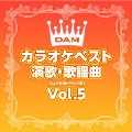 DAMカラオケベスト 演歌・歌謡曲 Vol.5