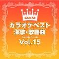 DAMカラオケベスト 演歌・歌謡曲 Vol.15