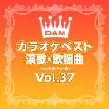 DAMカラオケベスト 演歌・歌謡曲 Vol.37