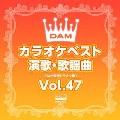 DAMカラオケベスト 演歌・歌謡曲 Vol.47