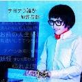 サヨナラ誰か [CD+DVD]<タワーレコード限定/加害者盤/星七 Ver.>