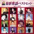 キング最新歌謡ベストヒット2021新春