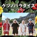 ケツノパラダイス [2CD+DVD]