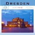 耳旅 ドイツ・ドレスデンの魅力4 音楽と建築の旅