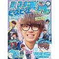 ピースピース [CD+DVD+マンガ雑誌]<完全生産限定☆イニ☆盤>