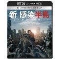 新感染半島 ファイナル・ステージ [4K Ultra HD Blu-ray Disc+Blu-ray Disc]