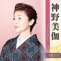 神野美伽 ベストセレクション2021