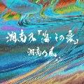 湘南乃「海 その愛」<初回プレス限定盤>