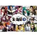 テレビ演劇 サクセス荘3 DVD BOX