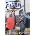 「カメラ男子 プチ旅行記 シーズン2」~飛騨編~後編 RYOSEI TANAKA × RYUGI YOKOTA