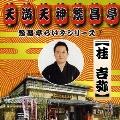 繁昌亭らいぶシリーズ 3 桂吉弥 「ちりとてちん」「くっしゃみ講釈」