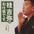 桂吉弥のお仕事です3「千早ふる」「崇徳院」