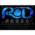 RD 潜脳調査室 コレクターズBOX 1  [3DVD+CD]