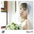 家族の日/アブラゼミ♀(大阪バージョン)-ピアノ・バージョン-  [CD+DVD]