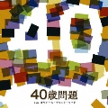 40歳問題 ミニ・オリジナル・サウンドトラック
