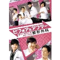 ビフォア&アフター整形外科 DVD BOX
