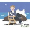 F's シネマ [CD+DVD]<初回生産限定盤>