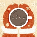 冬ノうた<通常盤>