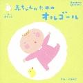 にこにこ赤ちゃん 赤ちゃんのためのオルゴール 0歳~2歳半用 CD