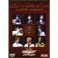 ライブビデオ ネオロマンス・ステージ 金色のコルダステラ・ミュージカル<初回限定盤>