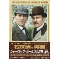 シャーロック・ホームズの冒険 [完全版] DVD-SET1