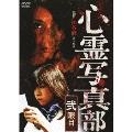 心霊写真部 弐限目[BIBJ-7931][DVD] 製品画像