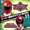 スーパー戦隊VSサウンド超全集! 11 魔法戦隊マジレンジャーVSデカレンジャー