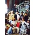 ロッシーニ:歌劇≪ランスへの旅≫