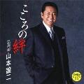 こころの絆 / 長門峡 [CD+DVD]