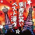 澤田隆治が選んだ 東西お笑いベスト漫才 3