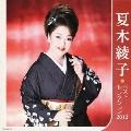 夏木綾子 ベストセレクション2012