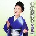 中村美律子 全曲集 2013