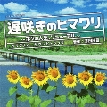 フジテレビ系ドラマ 遅咲きのヒマワリ~ボクの人生、リニューアル~ オリジナル・サウンドトラック