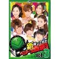 新 帰って来た ベリーズ仮面! Vol.3