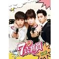 7級公務員 DVD-BOX2